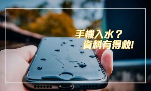 『手機』手機入水資料有得救!