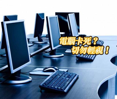 『硬碟』電腦經常卡死?有些細節需要認真對待